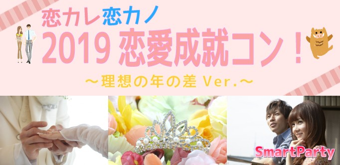 2019恋愛成就コン!