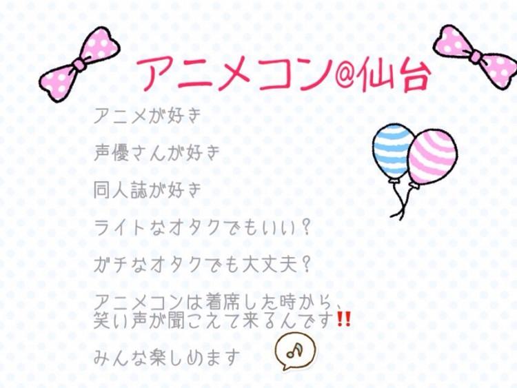 みんな集まれ~♪アニメ好きの恋活パーティー@仙台