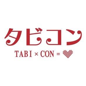 タビコン!!~VALENTINE in MIE~
