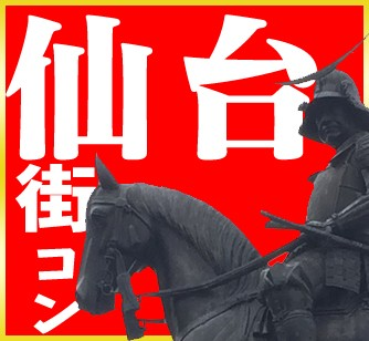 第184回 仙台コン 7周年大感謝祭!!