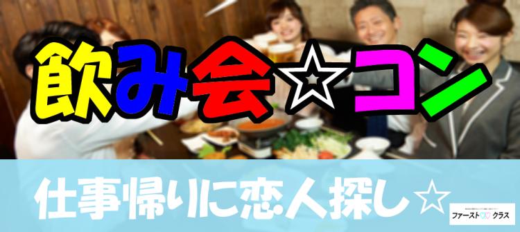 第59回 【金曜も出会える】1:1で話せる!青森コン☆