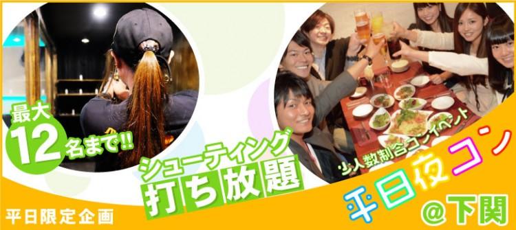 第23回 スポーツバーで平日夜コン@下関