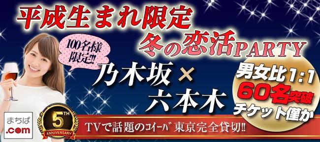 第308回 六本木×乃木坂恋活コン