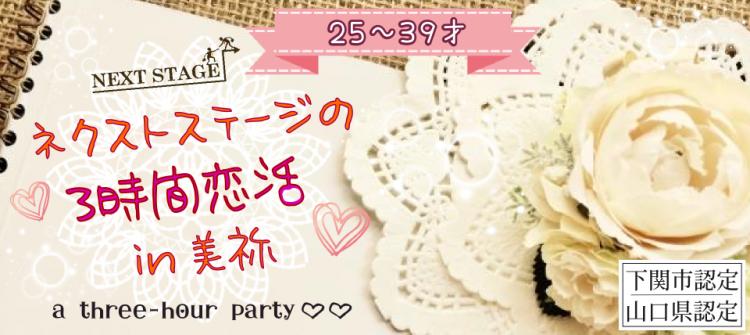 【25~39才】ネクストステージの3時間恋活✨ IN 美祢