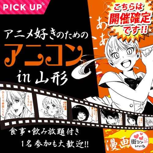 第44回 アニメ好きの街コン「アニコン山形」