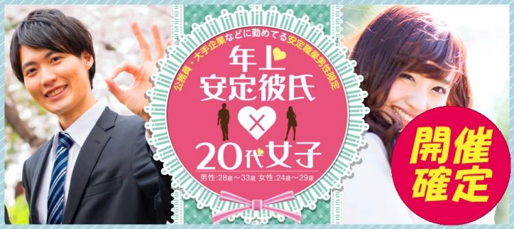 安定彼氏×20代女子@難波