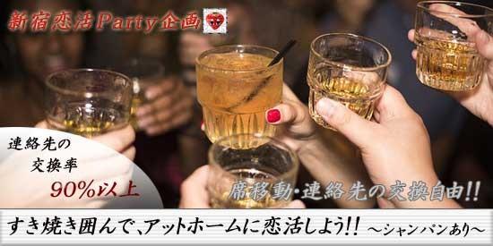 新宿宅飲みParty☆連絡先の交換率が約90%☆