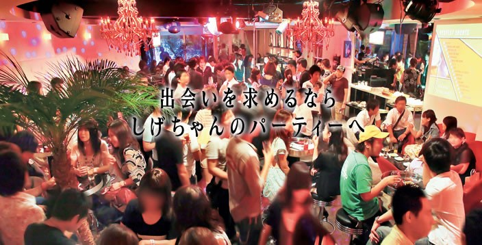 【スペシャル企画!】大人のパーティー40対40 開催