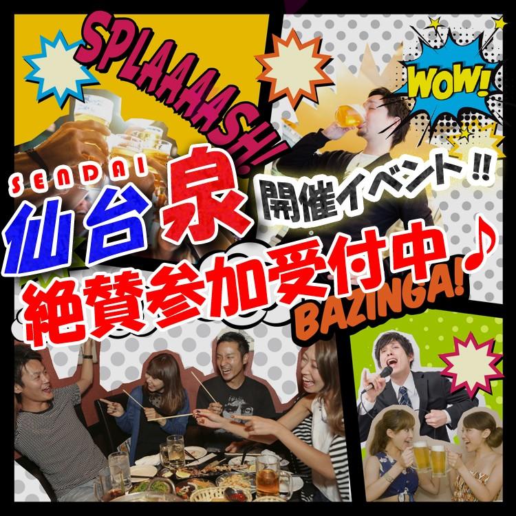 第8回 仙台【泉中央】コン 7周年大感謝祭!