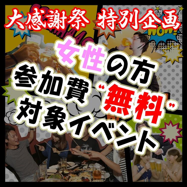 第53回 宇都宮コン 7周年大感謝祭!!