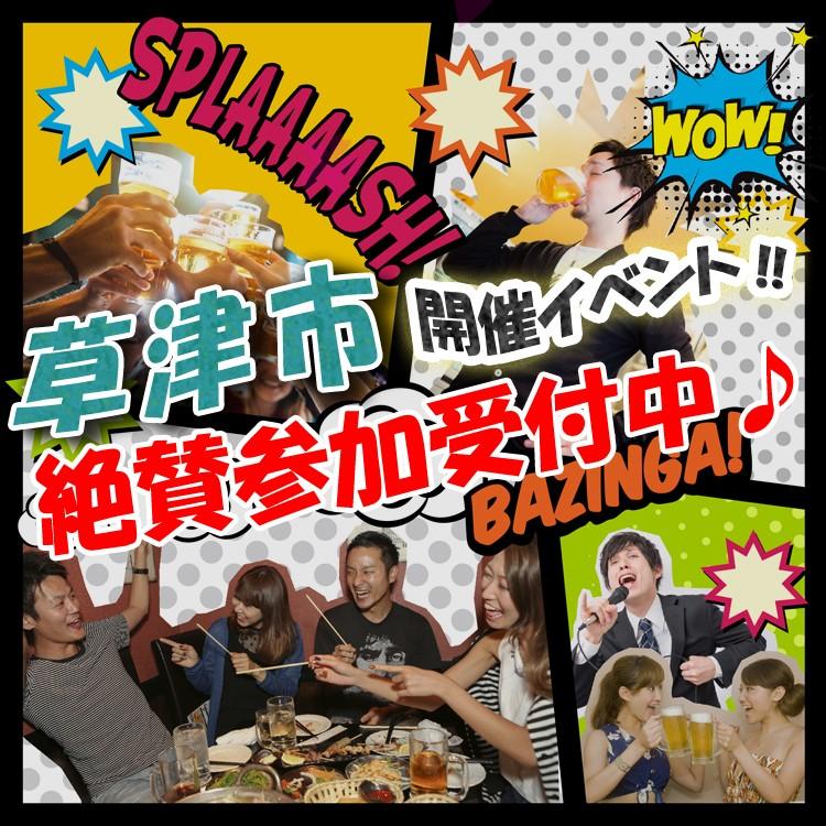 第17回 草津コン 7周年大感謝祭!!