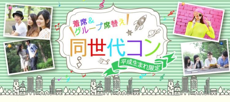 第16回 合コンナイト@下関-みんなの蔵ぶ