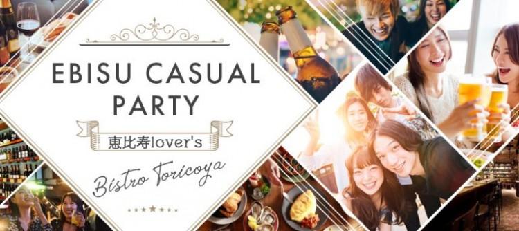 恵比寿 Casual Party【飲み友・友活・恋活】