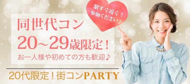 20歳~29歳限定和歌山街コン【1名参加・初参加大歓迎♪】
