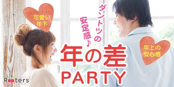 年の差恋活パーティー