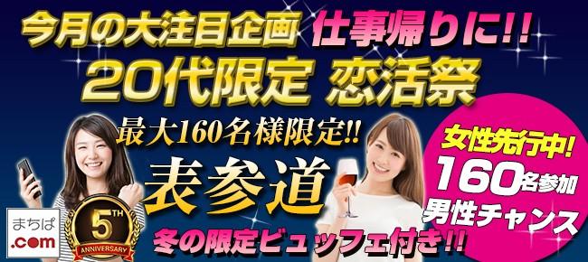 第90回 表参道恋活パーティー