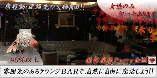新宿ラウンジBAR飲み恋活☆連絡先の交換率が約90%☆