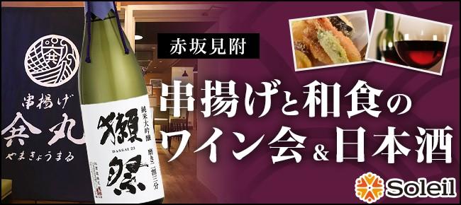 串揚げと和食の独身ワイン会&日本酒 @赤坂見附