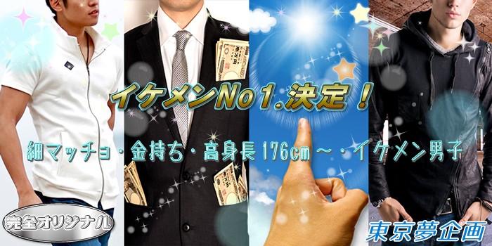 細マッチョ・アスリート・高身長