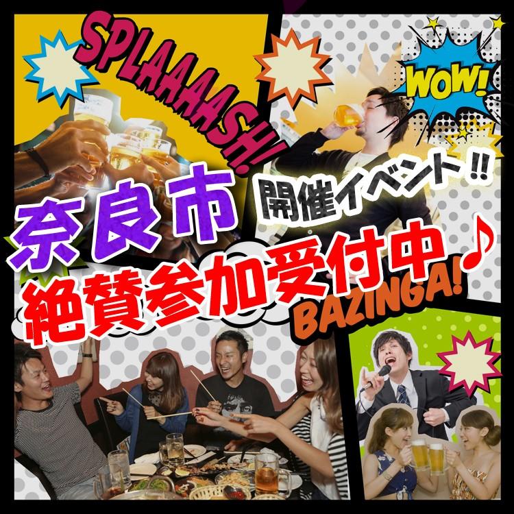 第5回 奈良コン 7周年大感謝祭!!