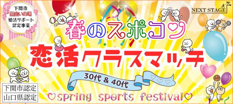 【下関市事業】春のスポコン♡恋活クラスマッチ【30代40代】