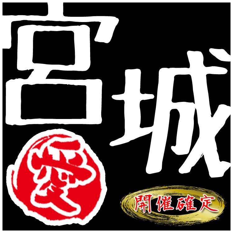 第185回 仙台コン 7周年大感謝祭!!