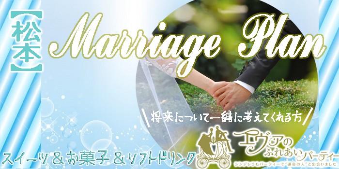 Marriage Plan-将来について一緒に考えてくれる方