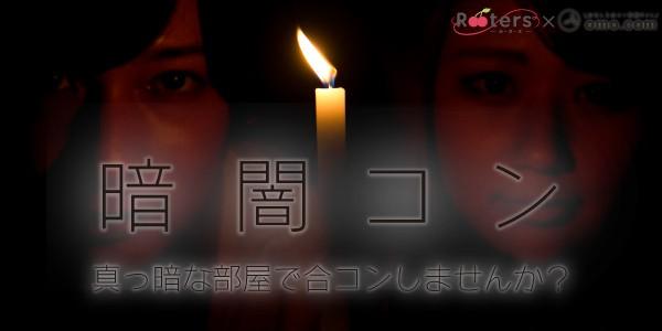 大阪で♪1人参加20代限定★暗闇コン
