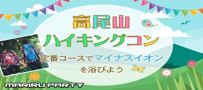 第1回 初心者でも楽しめるコース!高尾山ハイキングコン!