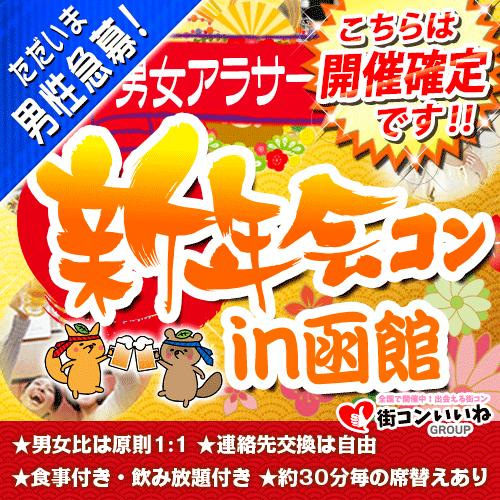 謹賀新年☆新年会コンin函館