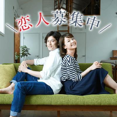 20代/30代 恋活/友活