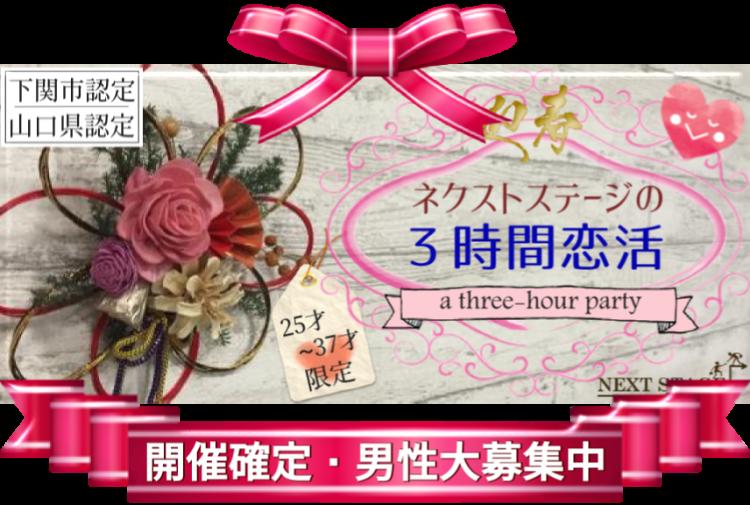 ☆ネクストステージの3時間恋活☆