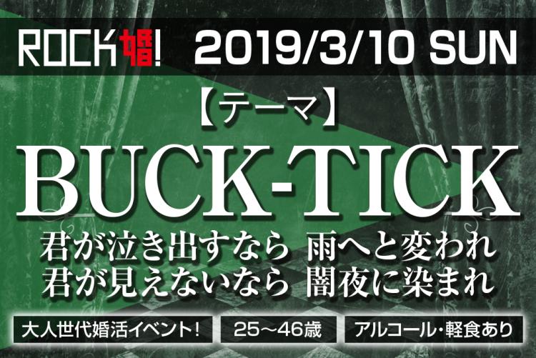 第34回 【ROCK婚!】BUCK-TICK好き