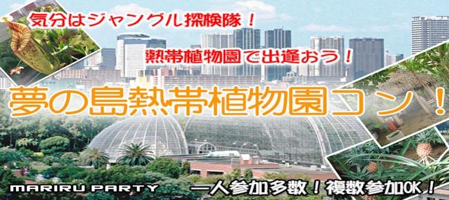 夢の島熱帯植物園コン☆