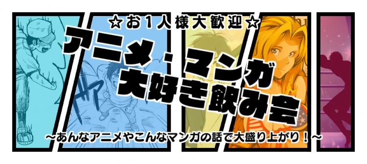 アニメ・マンガ大好き飲み会