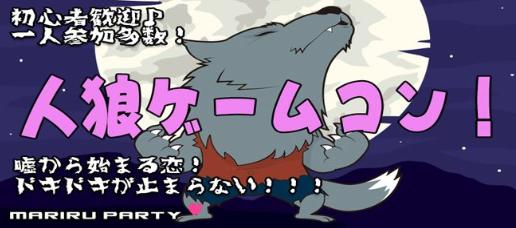 初心者でも超安心の人狼ゲームコン♡