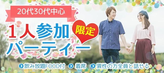 【秋葉原】1人参加限定パーティー