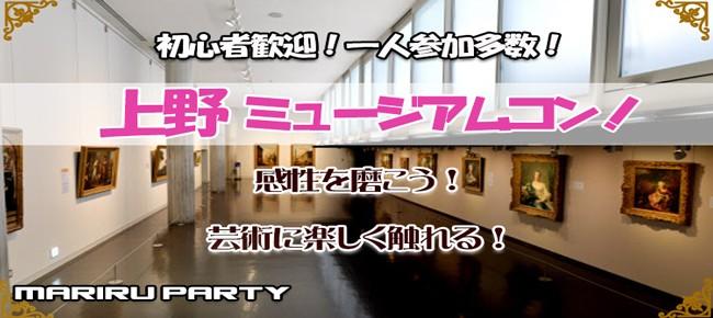 上野ミュージアムコン☆