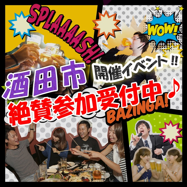 第10回 酒田コン 7周年大感謝祭!!