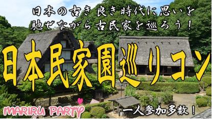 日本民家園巡りコン☆