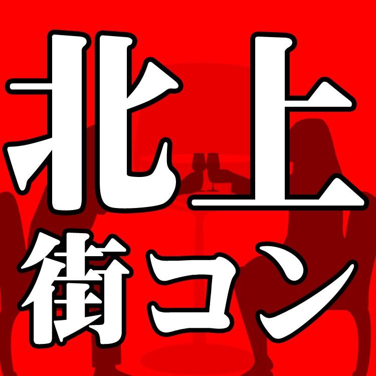 第56回 北上コン 7周年大感謝祭!!