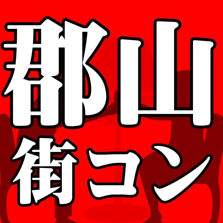 第74回 郡山コン 7周年大感謝祭!!