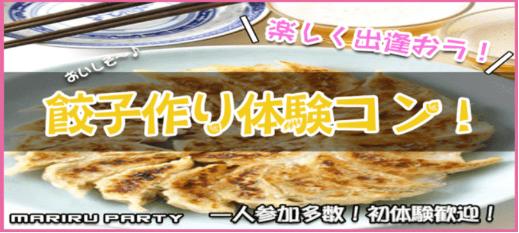 手作り餃子コン IN 横浜☆
