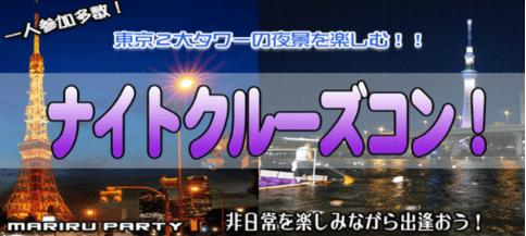 【身長170㎝以上男性限定】ロマンチックな夜景を見ながら水上ナイトクルーズコン♡ 船上の夜風、景色、開放感が最高の思い出♡ 2/22開催