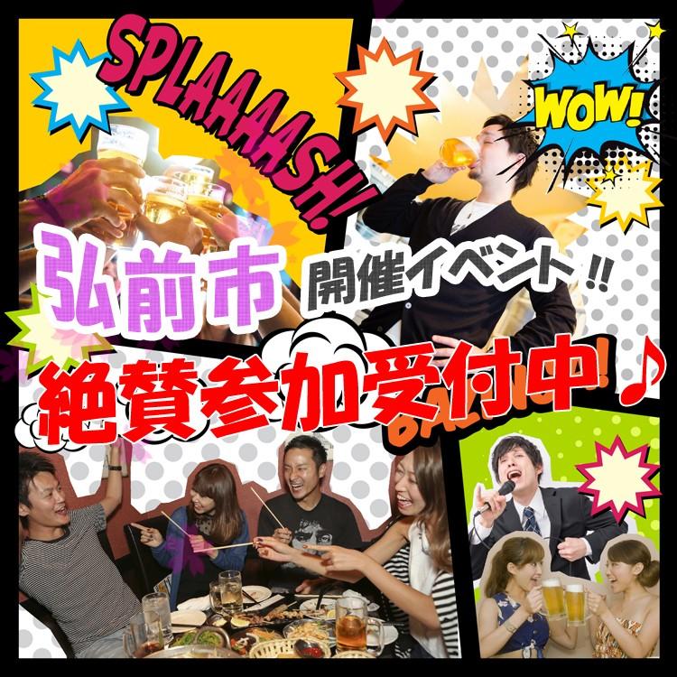 第44回 弘前コン 7周年大感謝祭!!
