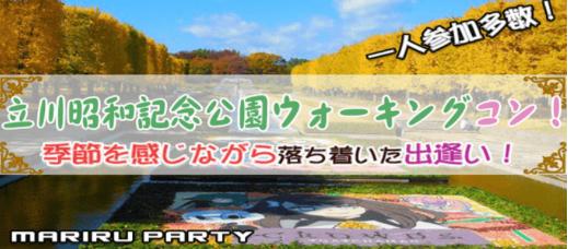 休日に公園デートをしよう♡ 立川昭和記念公園ウォーキング編☆