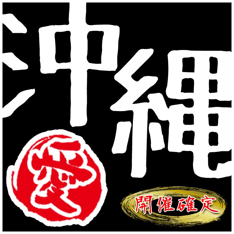第2回 名護コン 7周年大感謝祭!!