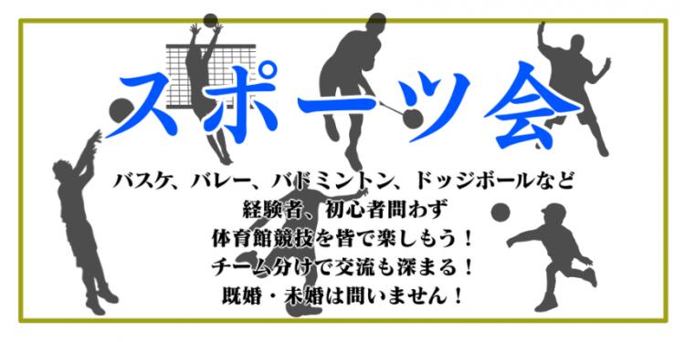 第11回 スポーツ会(体育館)@浜松