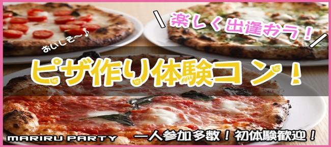 手作りピザコン IN 横浜☆