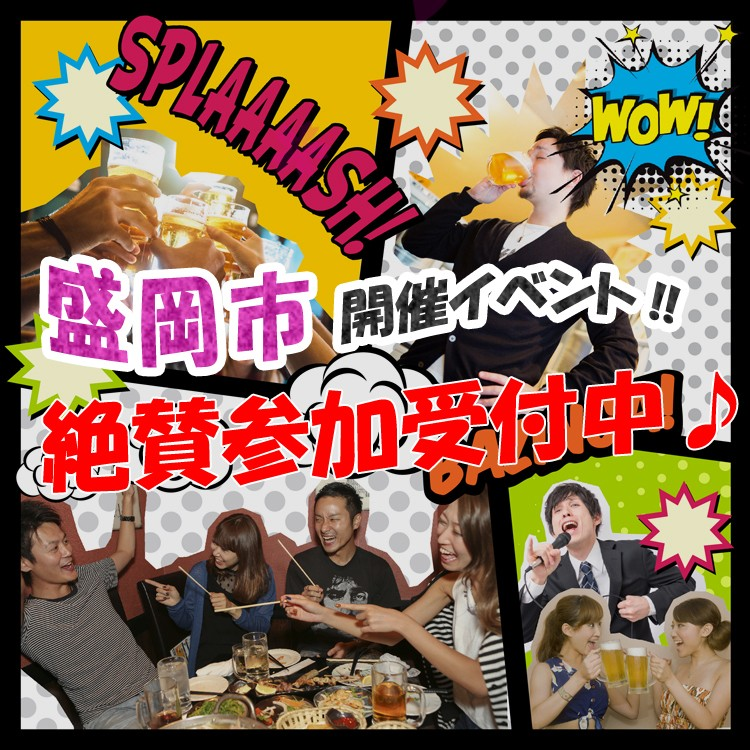 第123回 盛岡コン 7周年大感謝祭!!